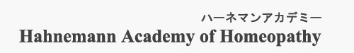 Hahnemann Academy of Homeopathy  ~since 1997